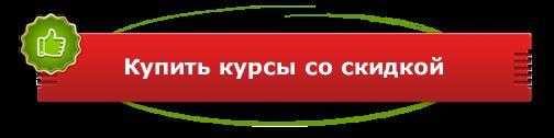 Купить курсы АНО ДПО ИДПК ГО