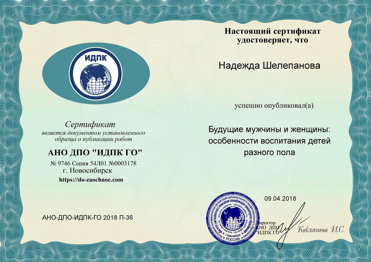 Бесплатный сертификат за публикацию работы