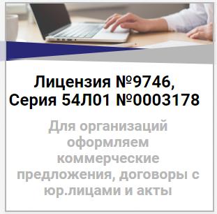 лицензия ИДПК