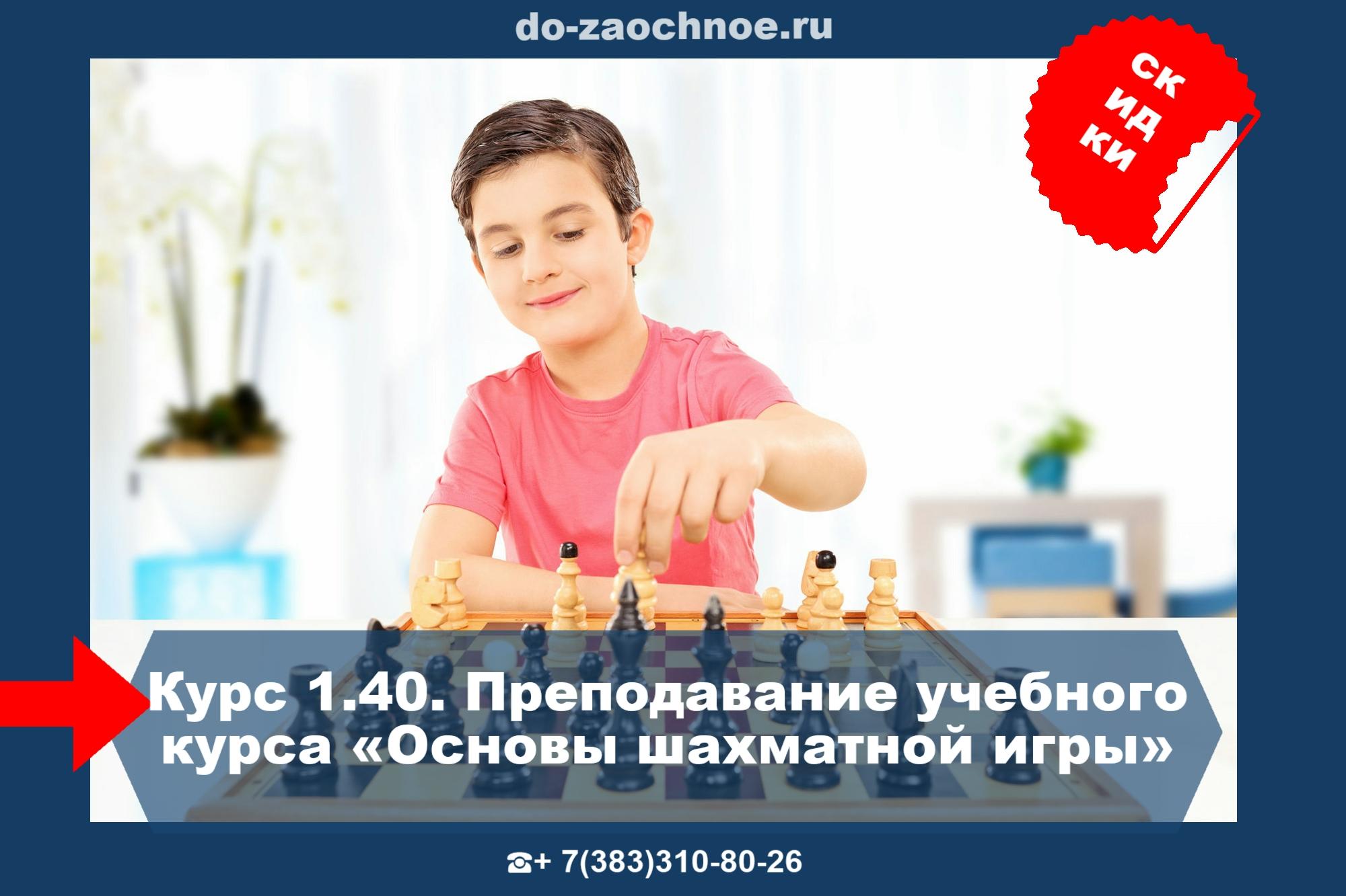Основы шахматной игры. Дистанционные курсы ИДПК