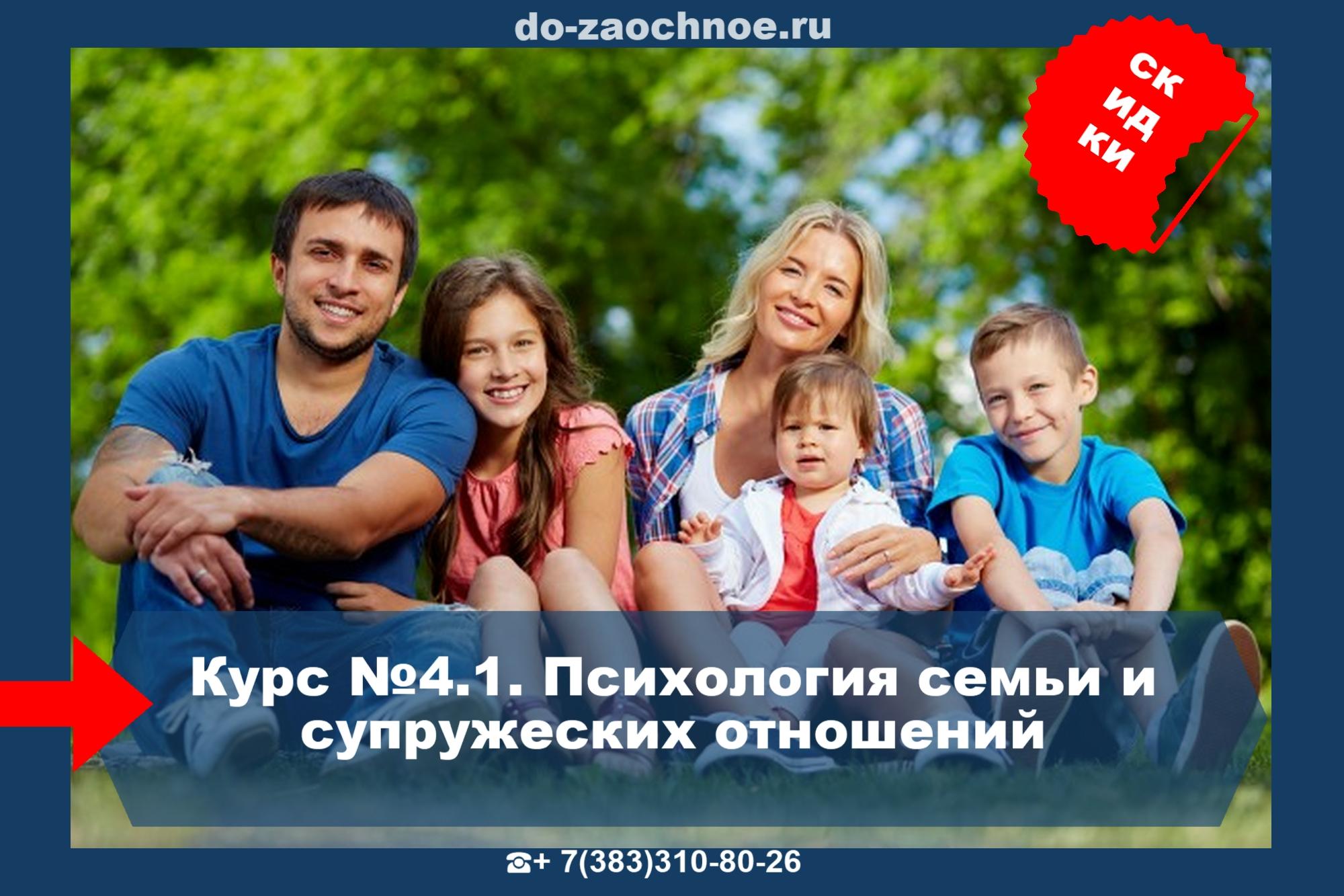 Дистанционный курс Психология семьи и супружеских отношений на do-zaochnoe.ru