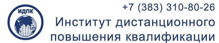 Логотип Институт дистанционного повышения квалификации АНО ДПО ИДПК ГО