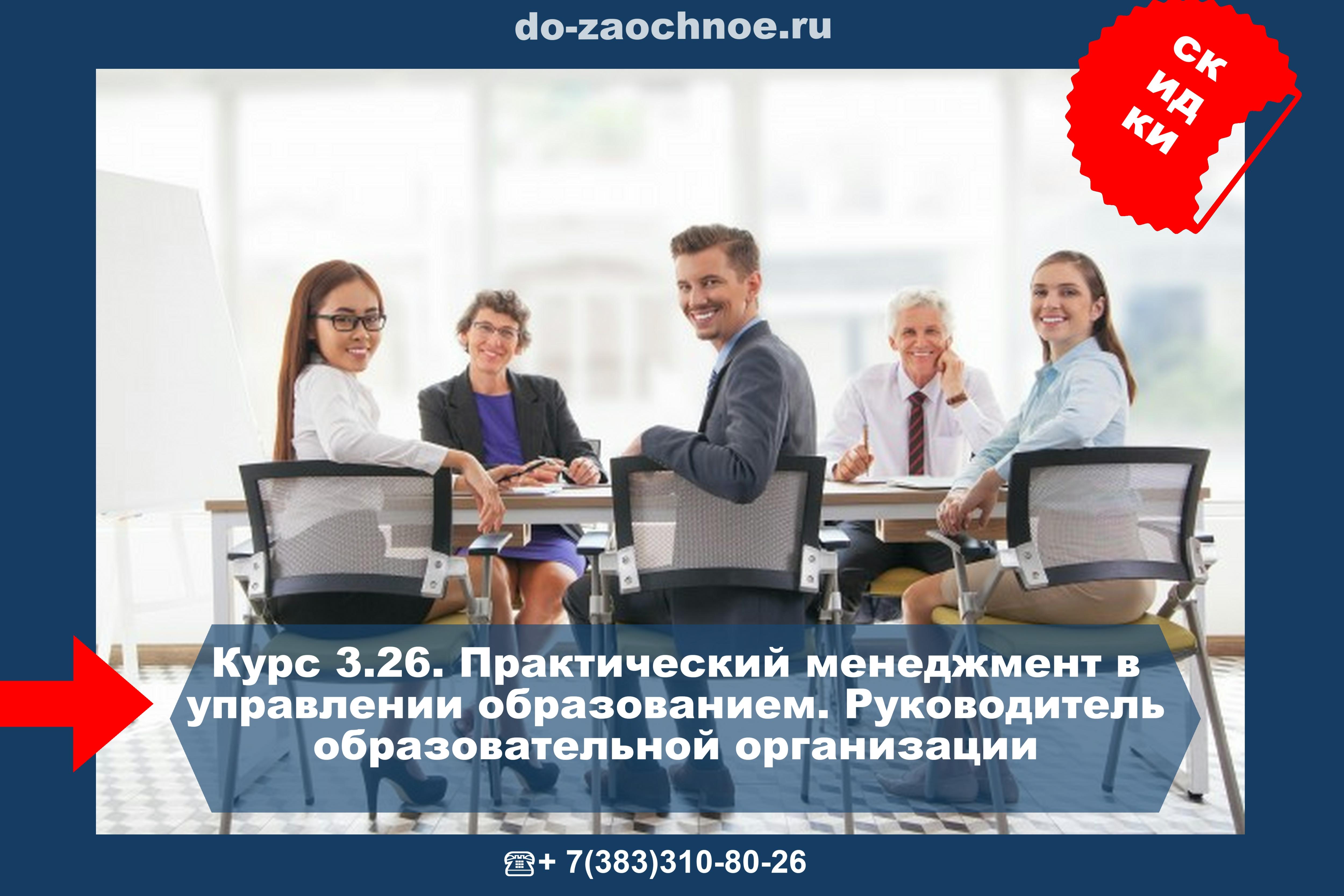 Курс 3.26. Практический менеджмент в управлении образованием. Руководитель образовательной организации