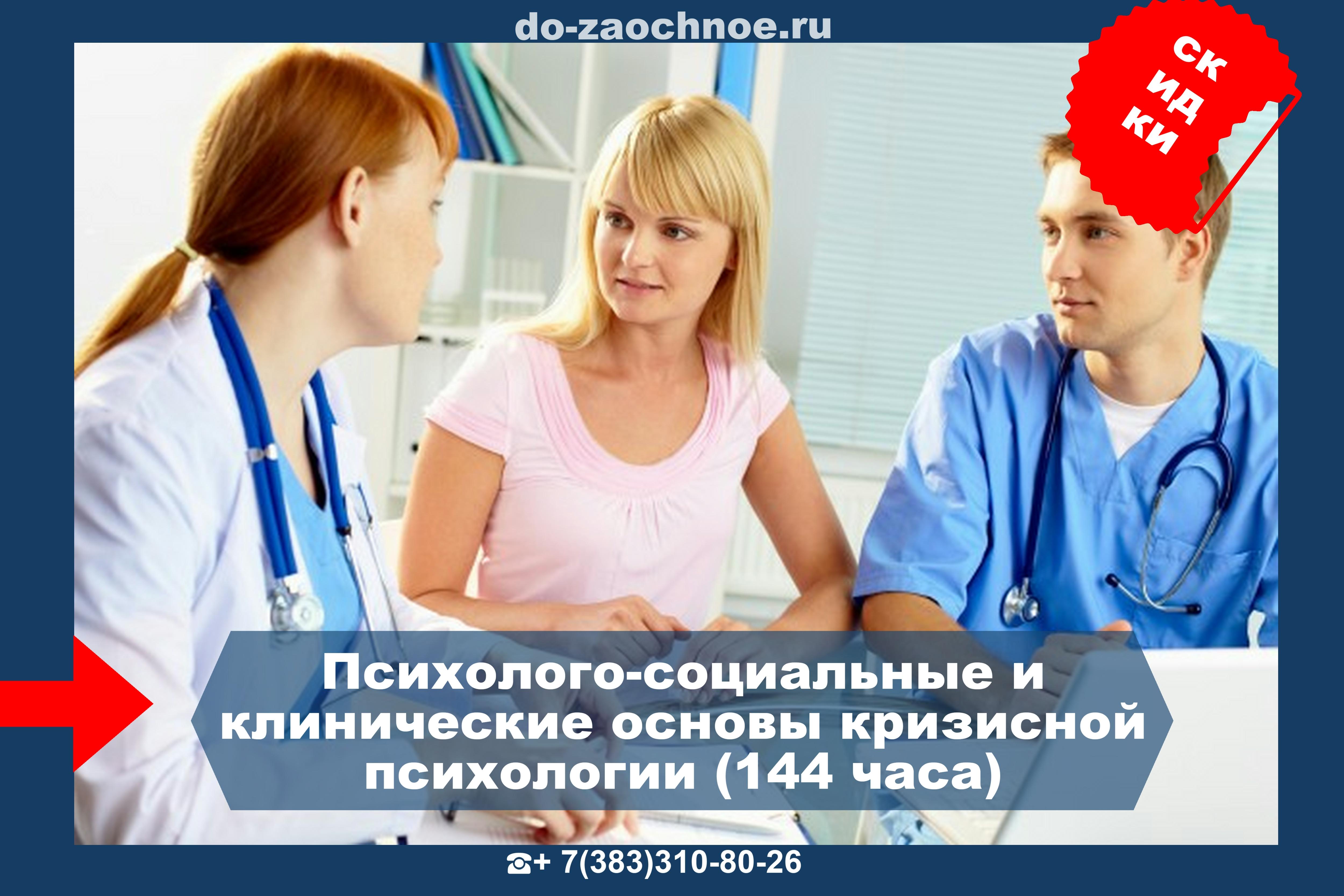 Психолого-социальные и клинические основы кризисной психологии (144 часа)