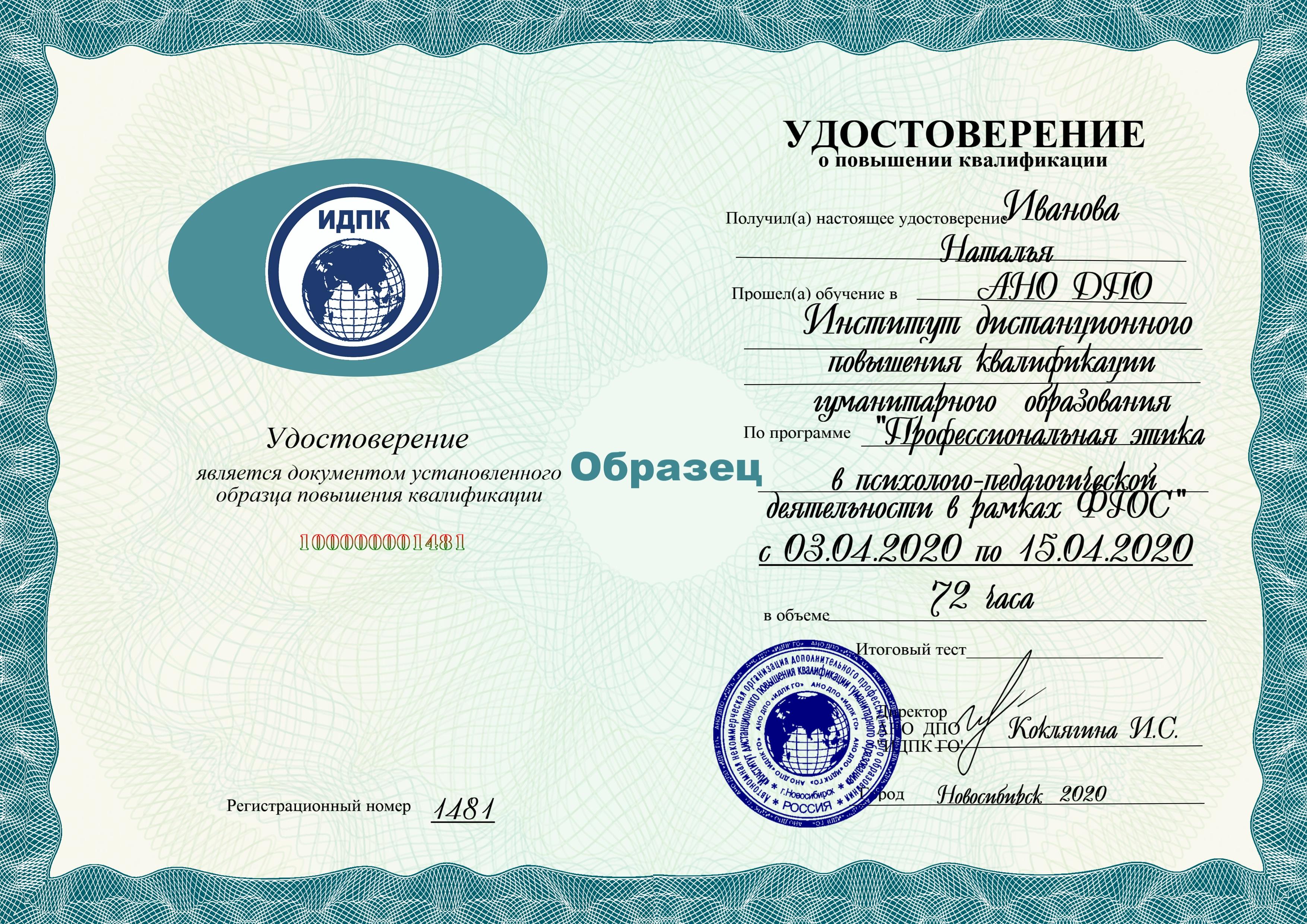 Образец сертификата на 1.3.