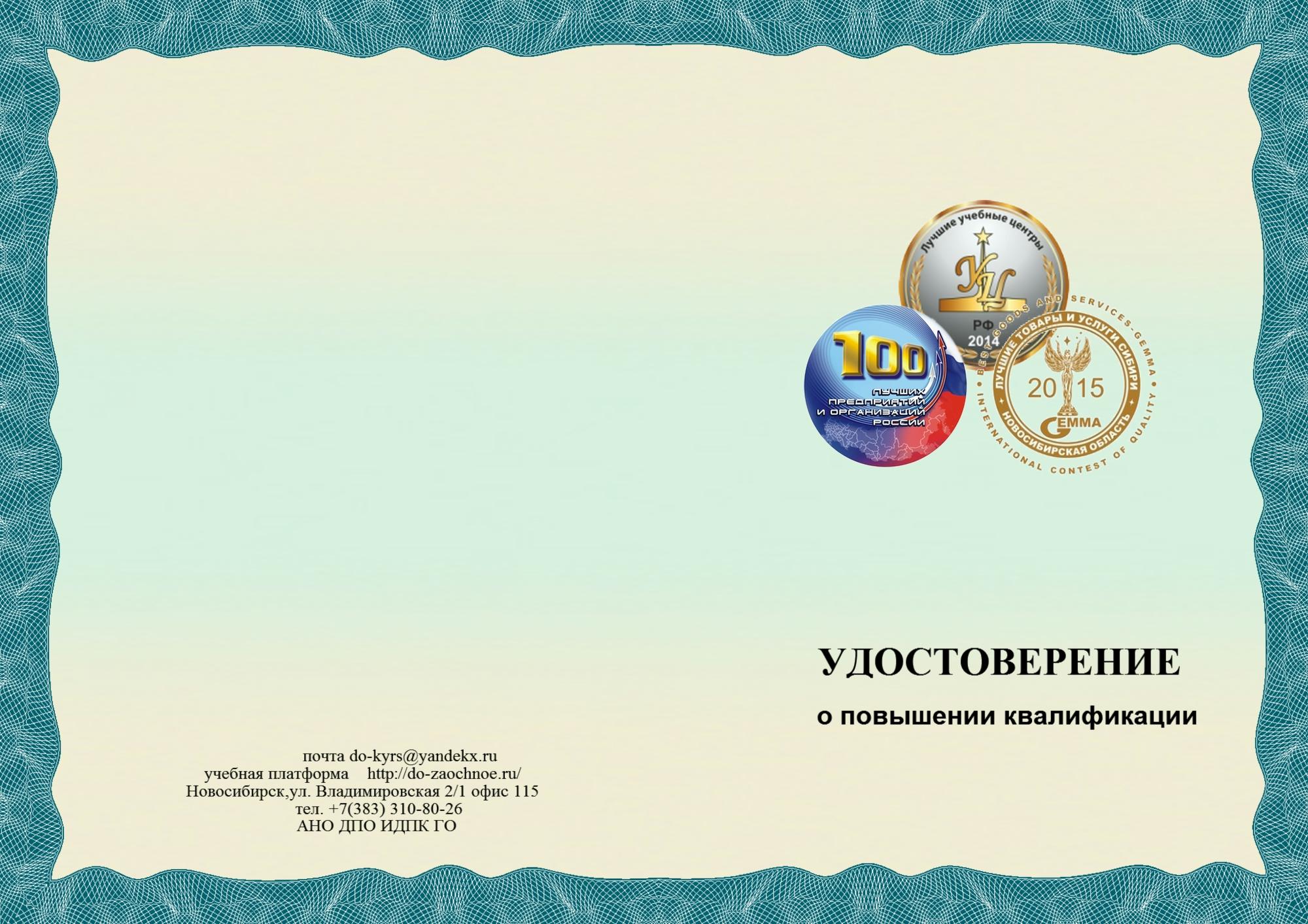 Обложка удостоверения ИДПК