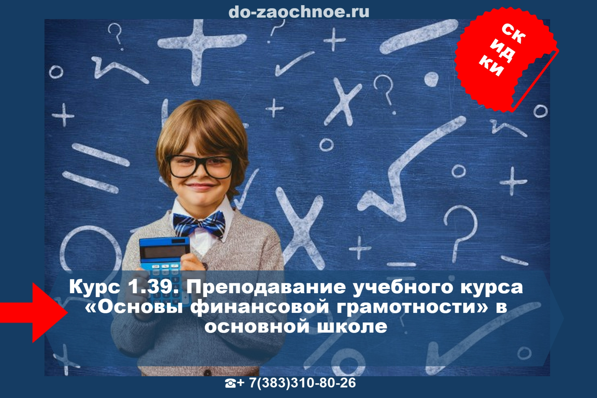 ИДПК дистанционные курсы Финансовая грамотность в основной школе