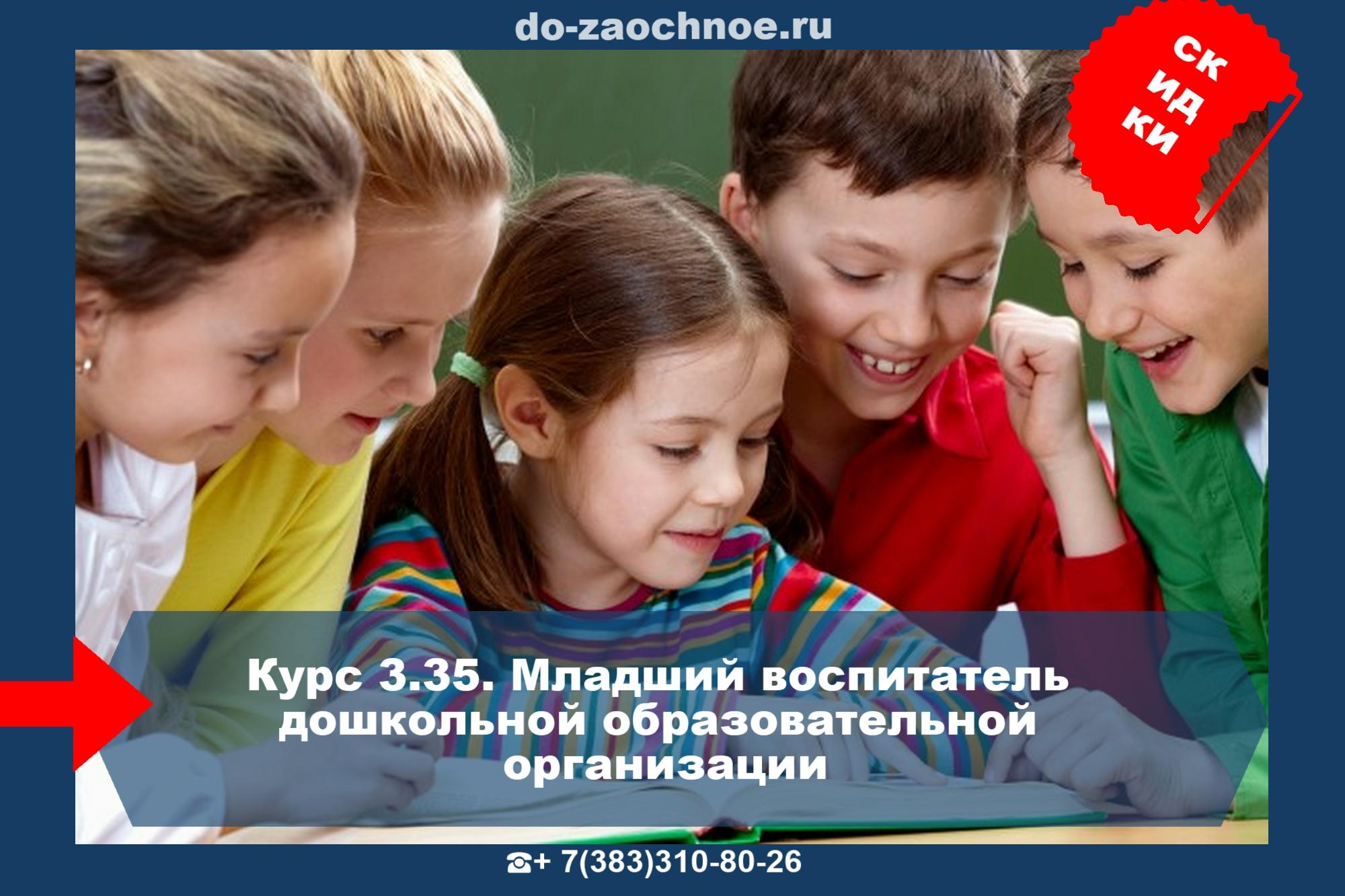 Курс младший воспитатель 3.35