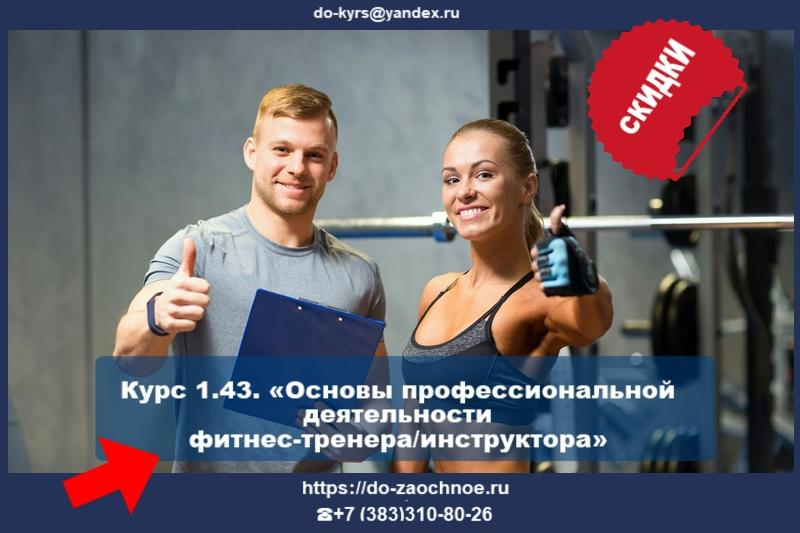 Курс для фитнес-тренера