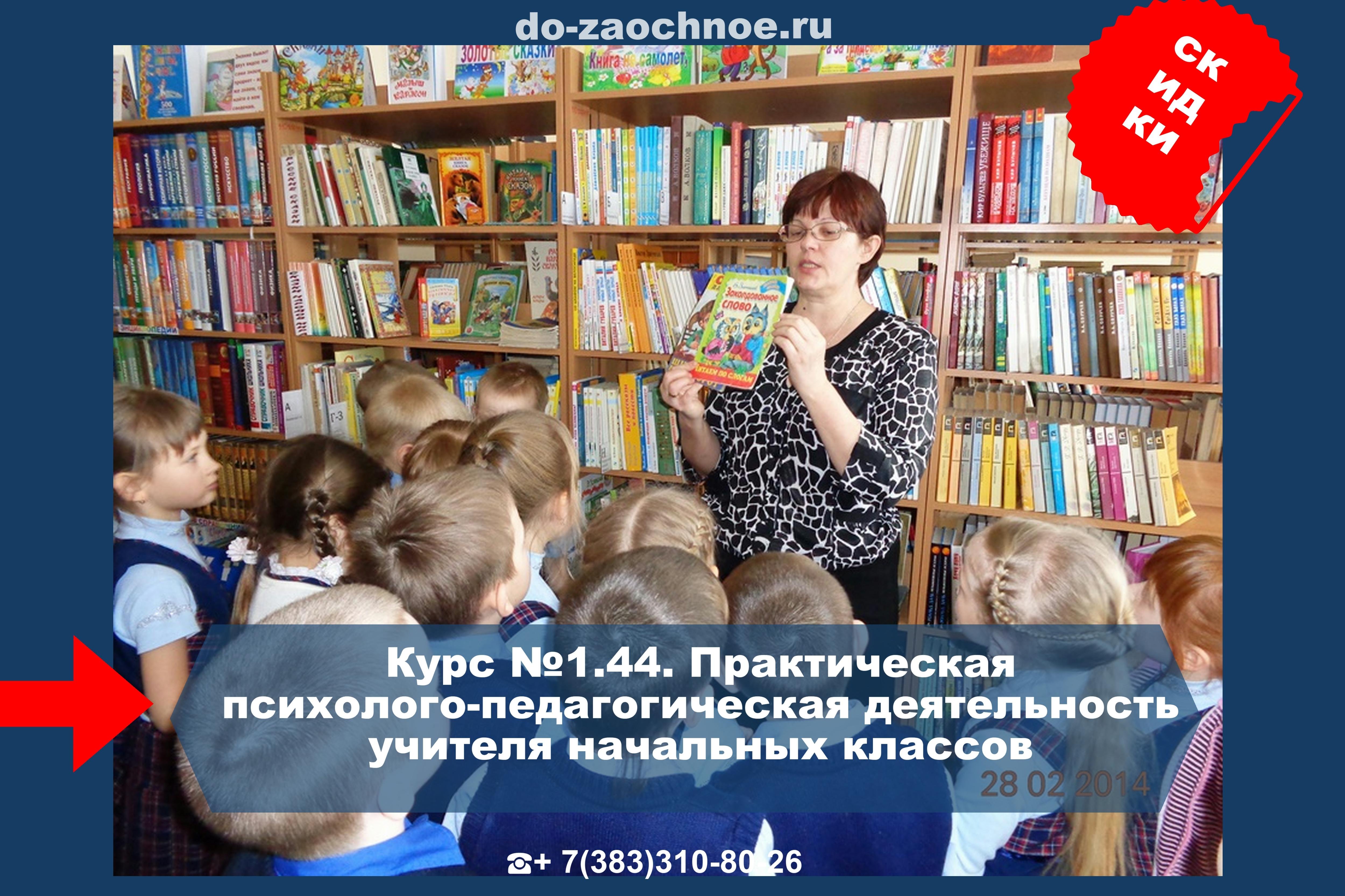 Курс для учителя начальных классов