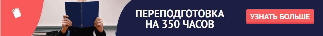 курсы на 350 часов
