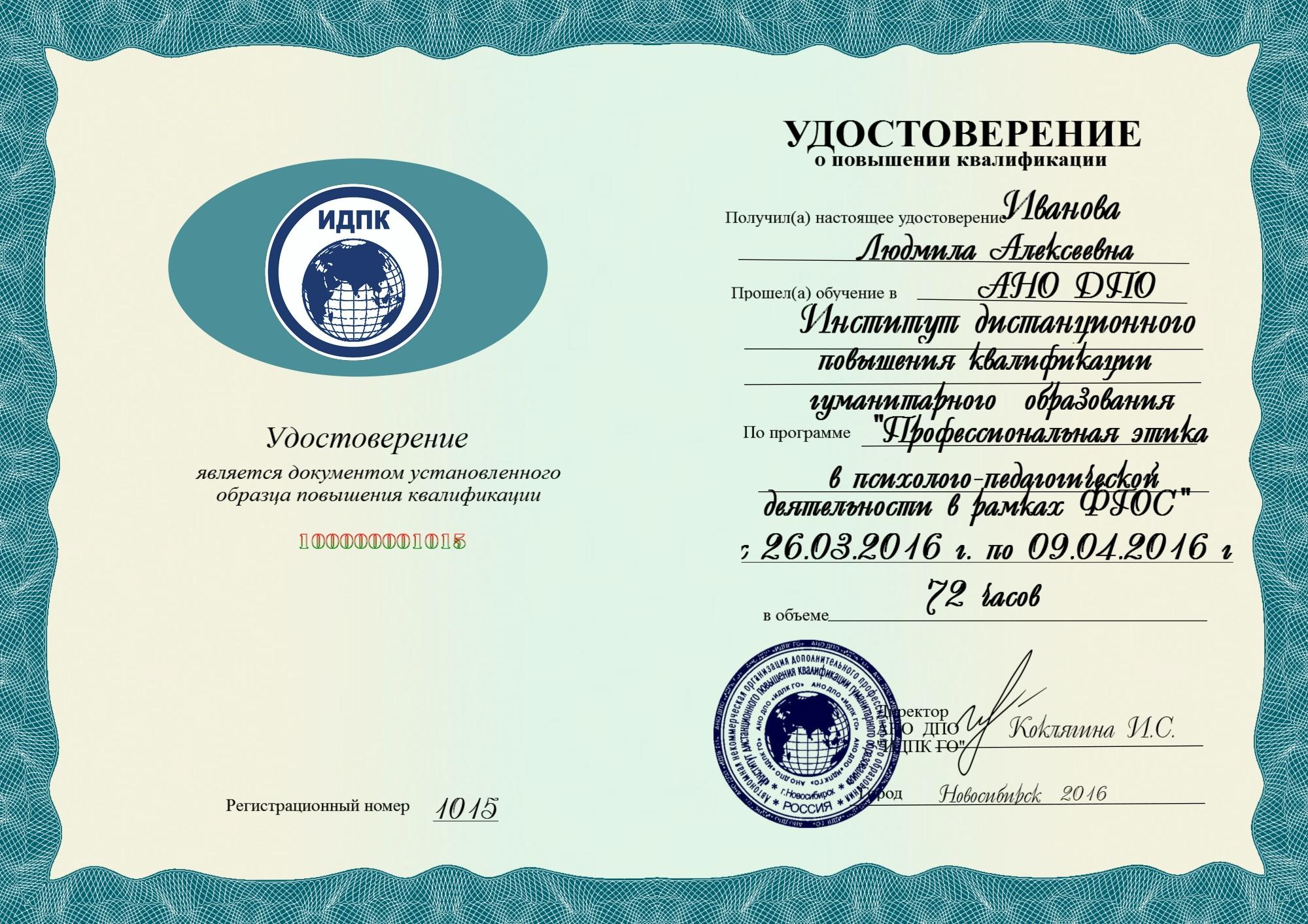Образец эл. удостоверения