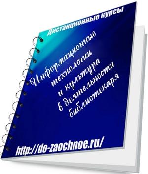 Курс 1 31 информационные технологии и