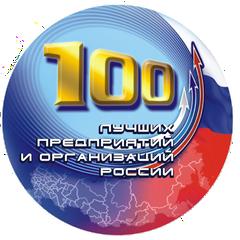 Лого 100