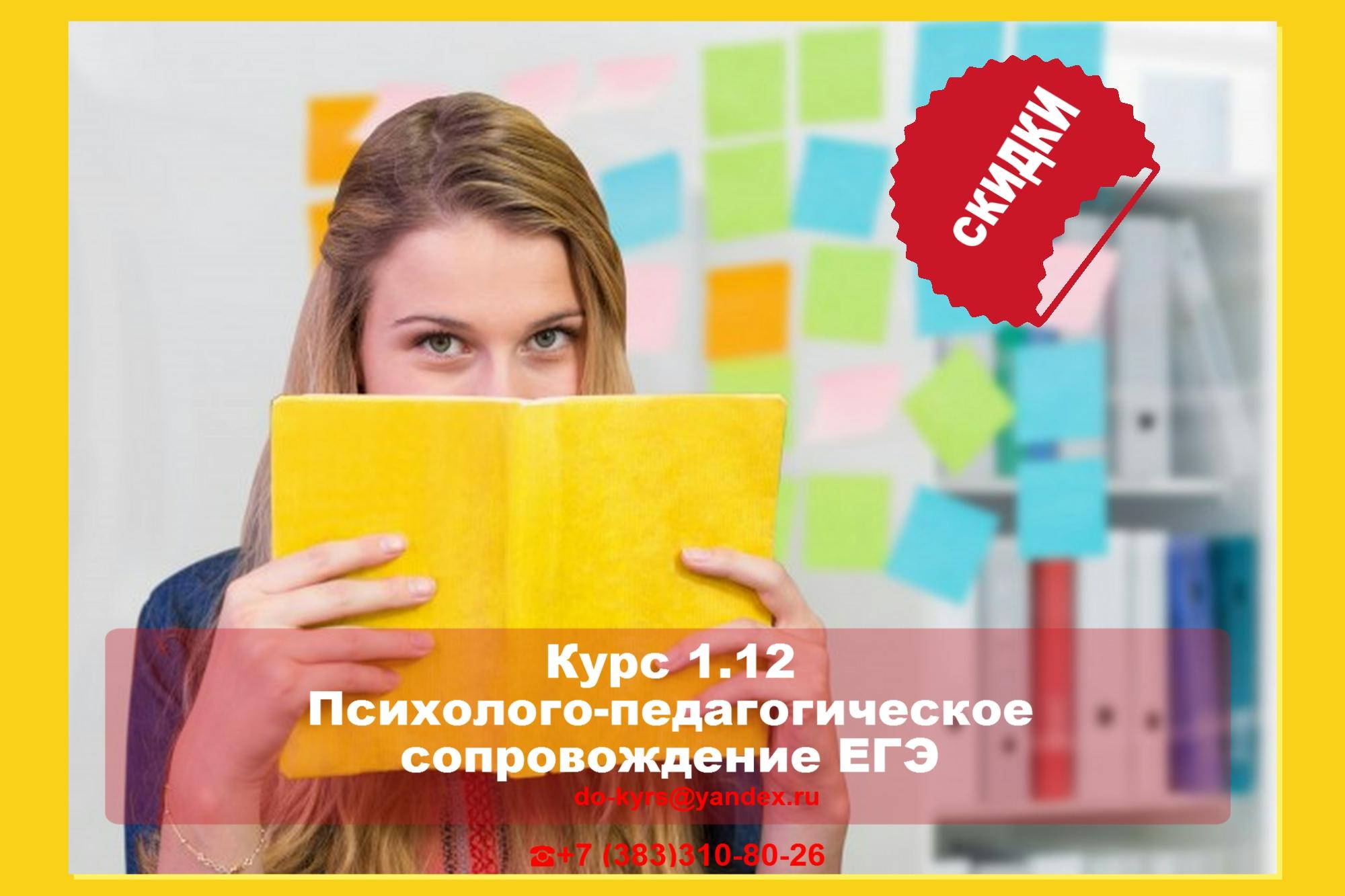 Дистанционные курсы ИДПК Психолого-педагогическое сопровождение ЕГЭ