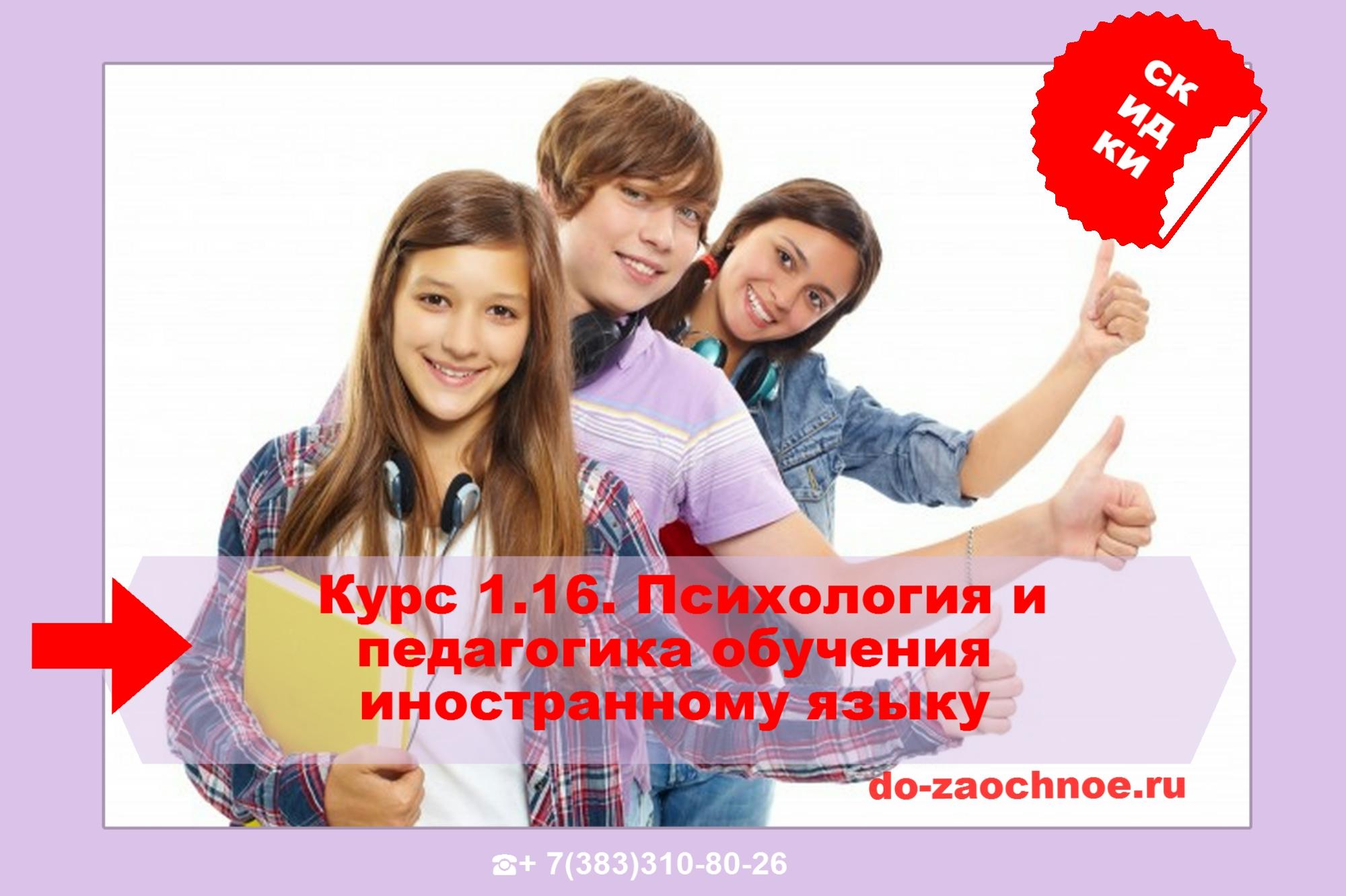 ИДПК дистанционные курсы Психология и педагогика обучения иностранному языку (ФГОС)