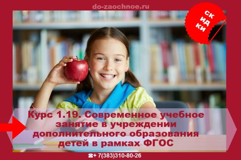 ИДПК курсы дистанционные по дополнительному образованию детей