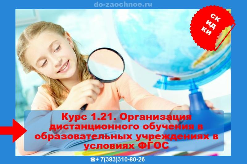 Дистанционный курс Организация дистанционного обучения в образовательных учреждениях в условиях ФГОС