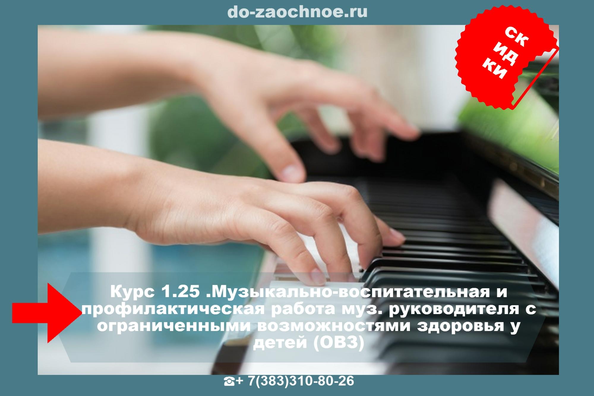 Дистанционный курс ИДПК Музыкально-воспитательная и профилактическая работа музыкального руководителя с ограниченными возможностями здоровья у детей (ОВЗ)