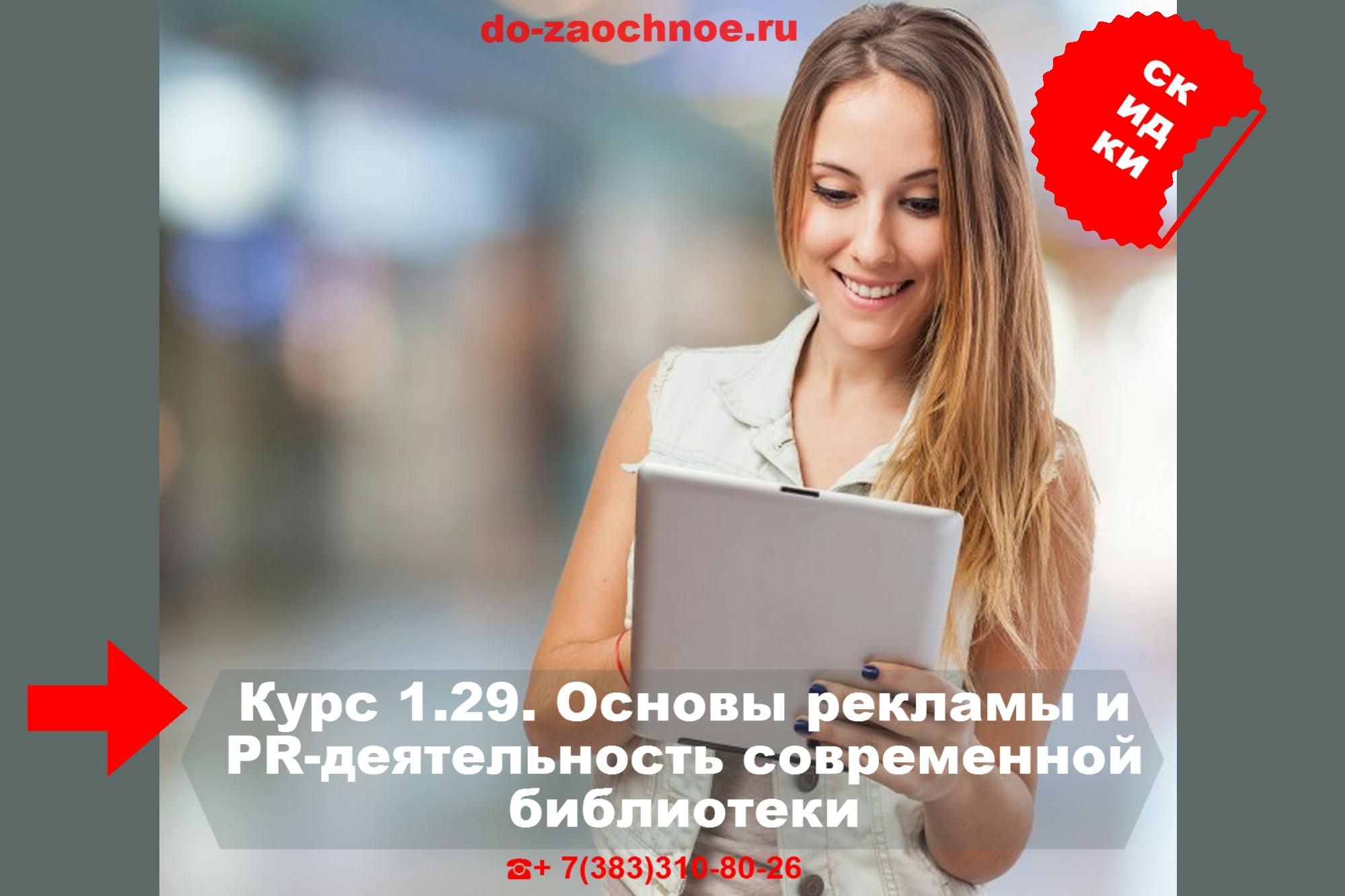 ИДПК Дистанционные курсы Основы рекламы и PR-деятельность современной библиотеки