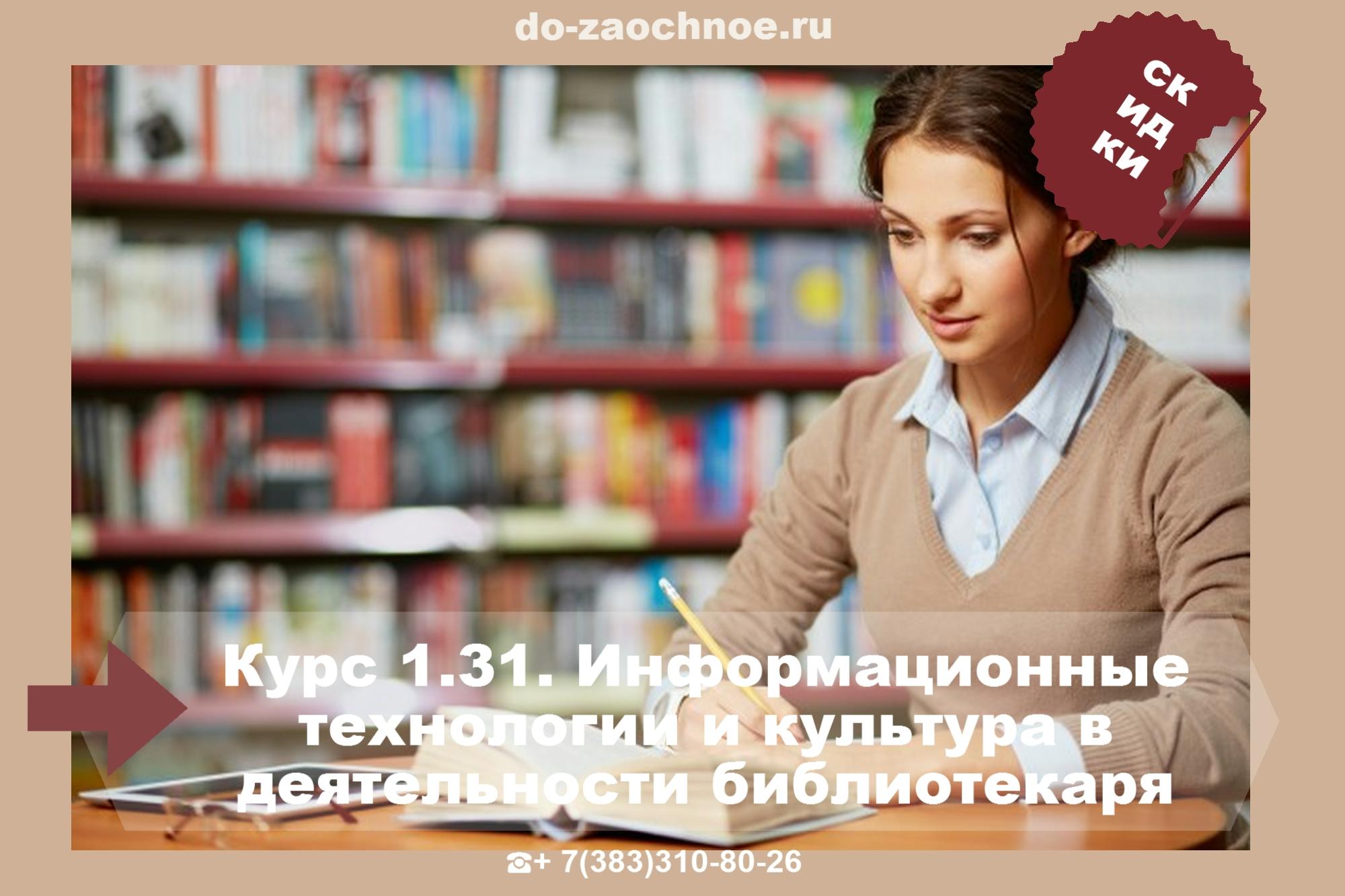 ИДПК Дистанционные курсы Информационные технологии и культура в деятельности библиотекаря