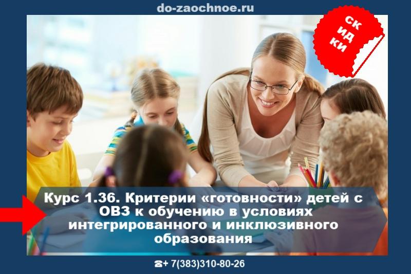 инклюзивное образование ИДПК, Дистанционные курсы