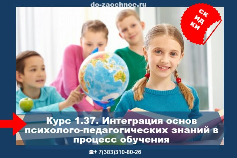 Дистанционный курс ИДПК, Интеграция основ психолого-педагогических знаний в процесс обучения
