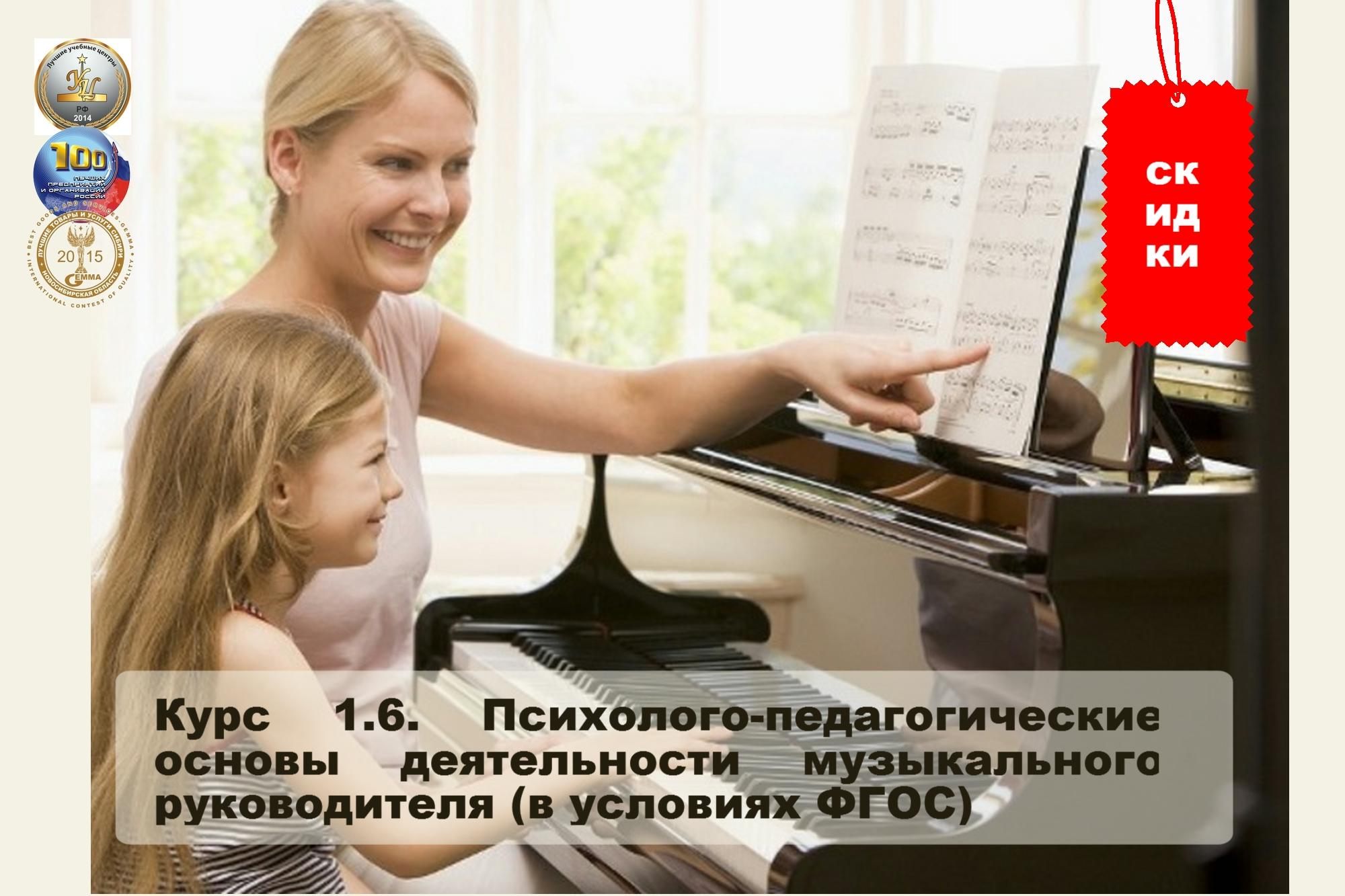 Дистанционные курсы ИДПК ГО Психолого-педагогические основы деятельности музыкального руководителя