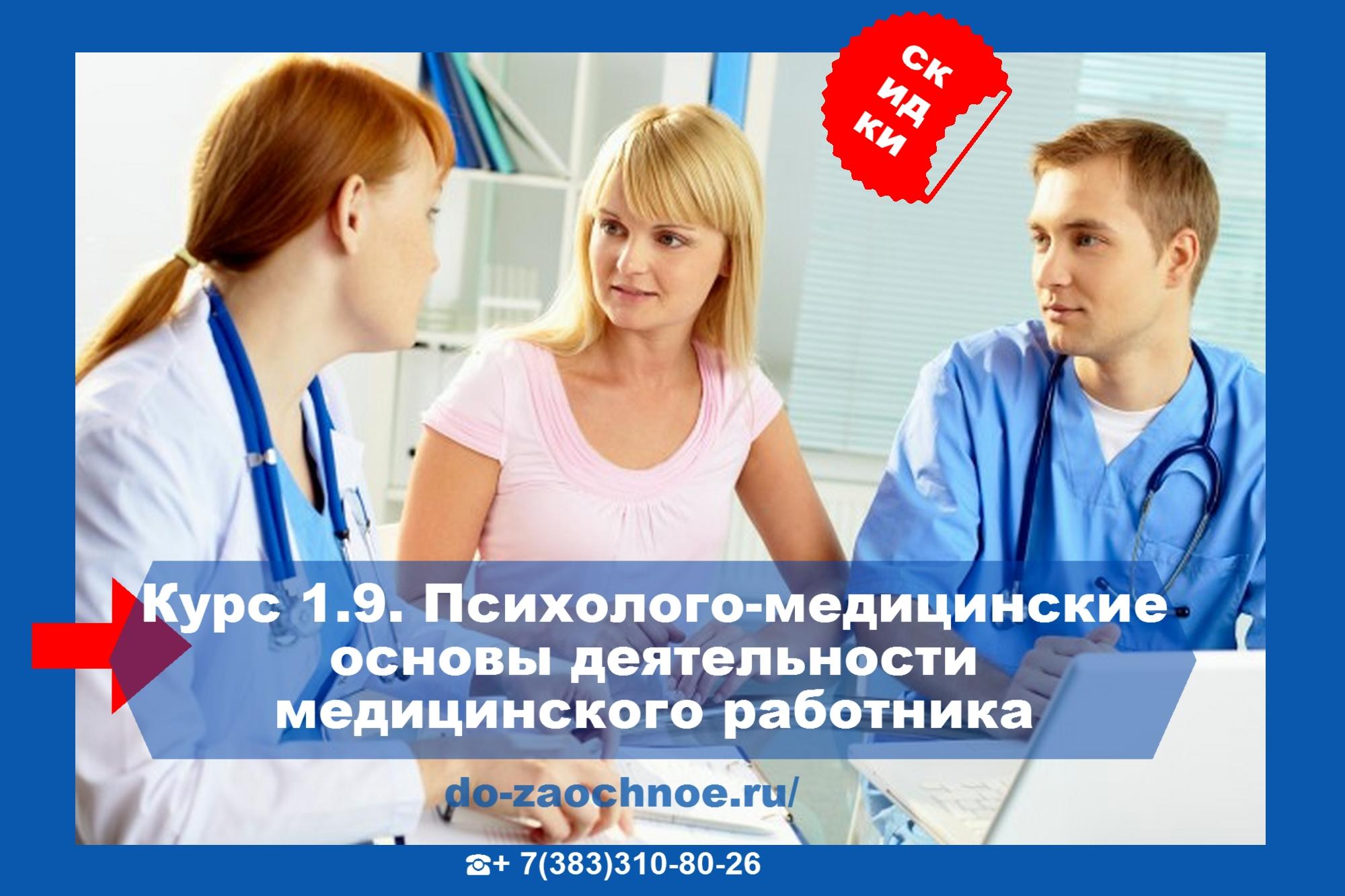 Дистанционные курс ИДПК ГО Психолого-медицинские основы деятельности медицинского работника