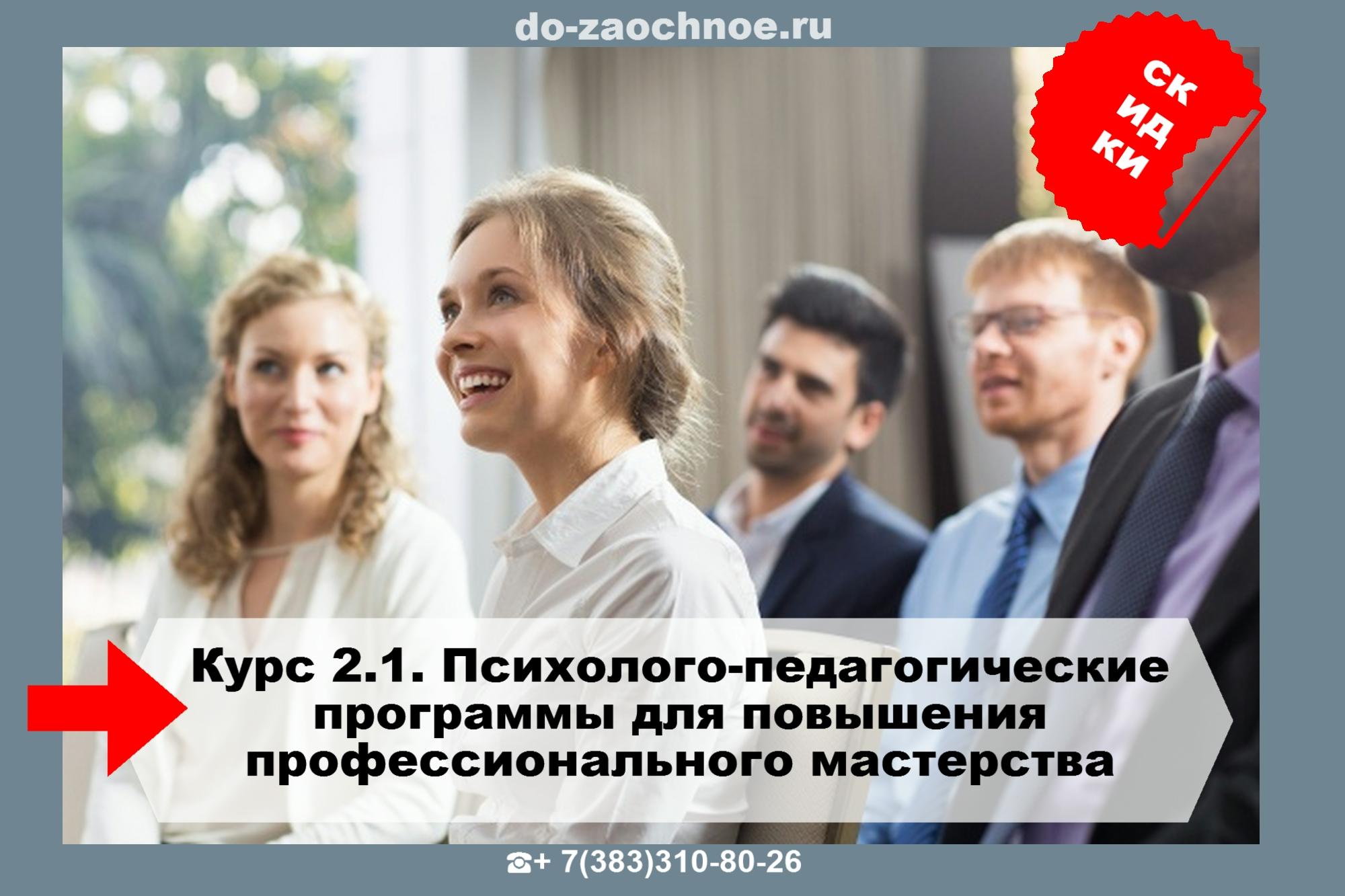 ИДПК дистанционные курсы для повышения профессионального мастерства на do-zaochnoe.ru