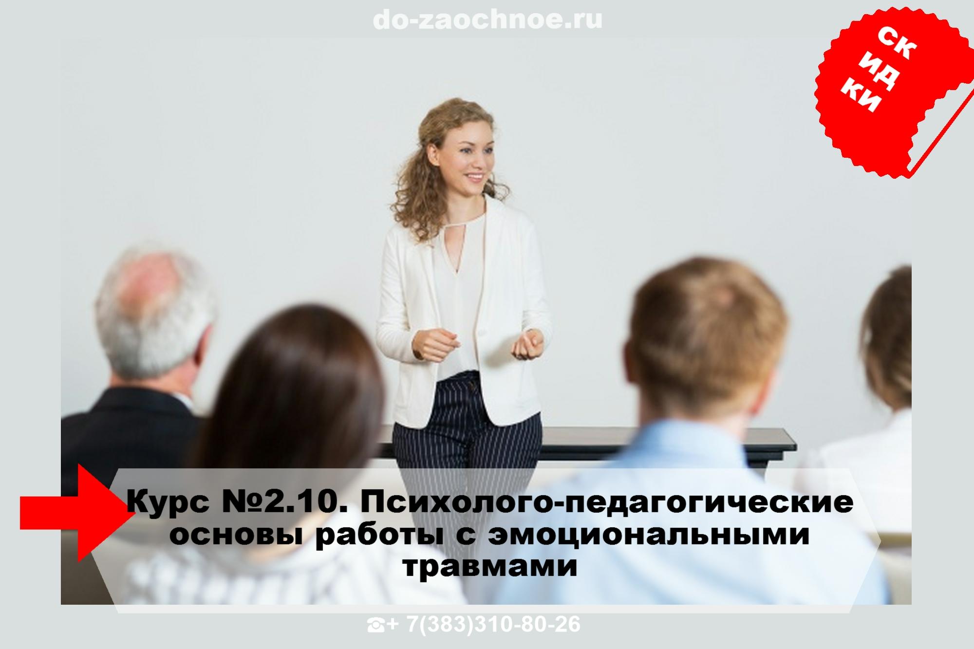 ИДПК дистанционные курсы основы работы с эмоциональными травмами на do-zaochnoe.ru ТУТ!