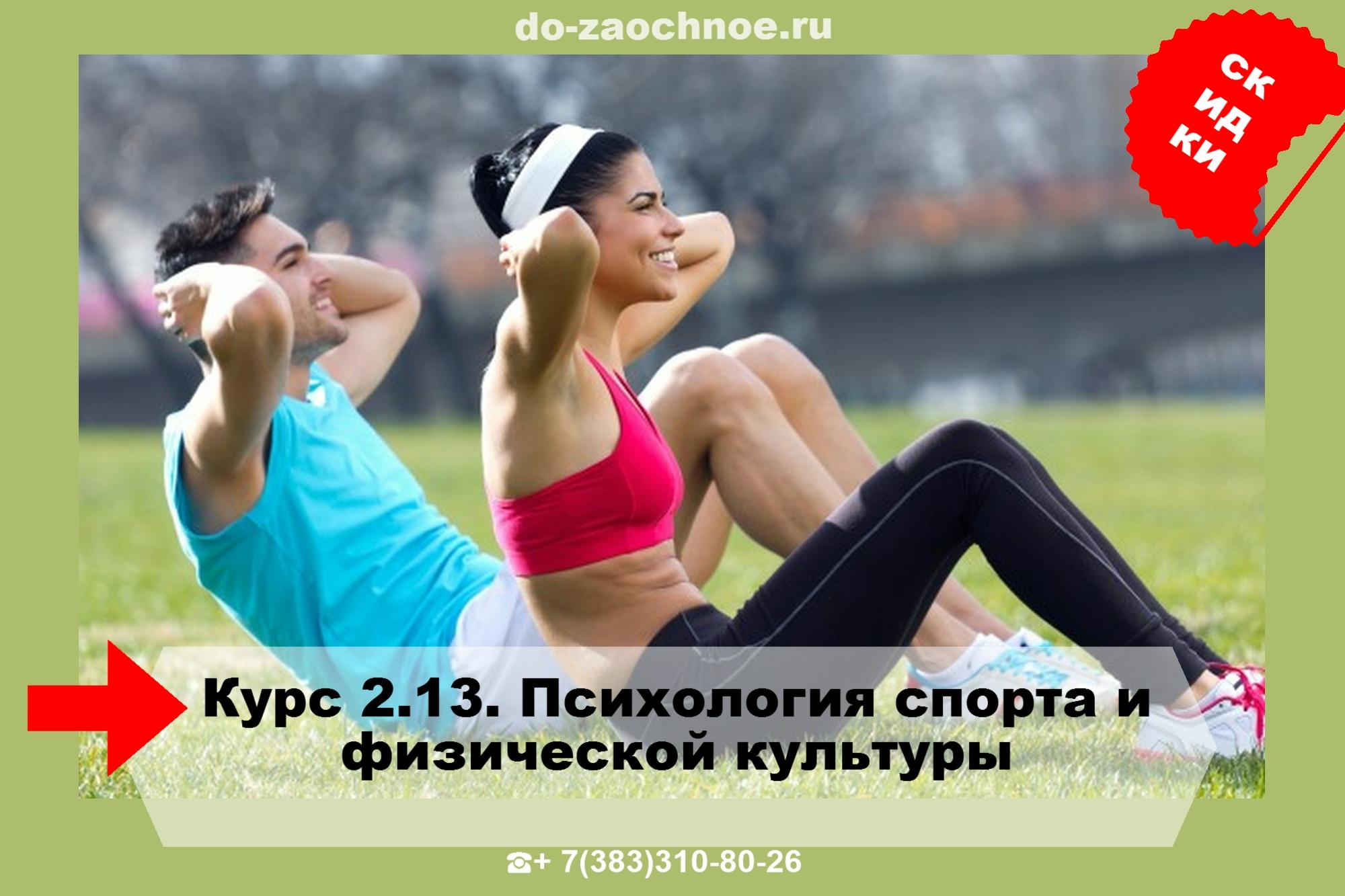 ИДПК дистанционные курсы Психология спорта и физической культуры на do-zaochnoe.ru ТУТ!