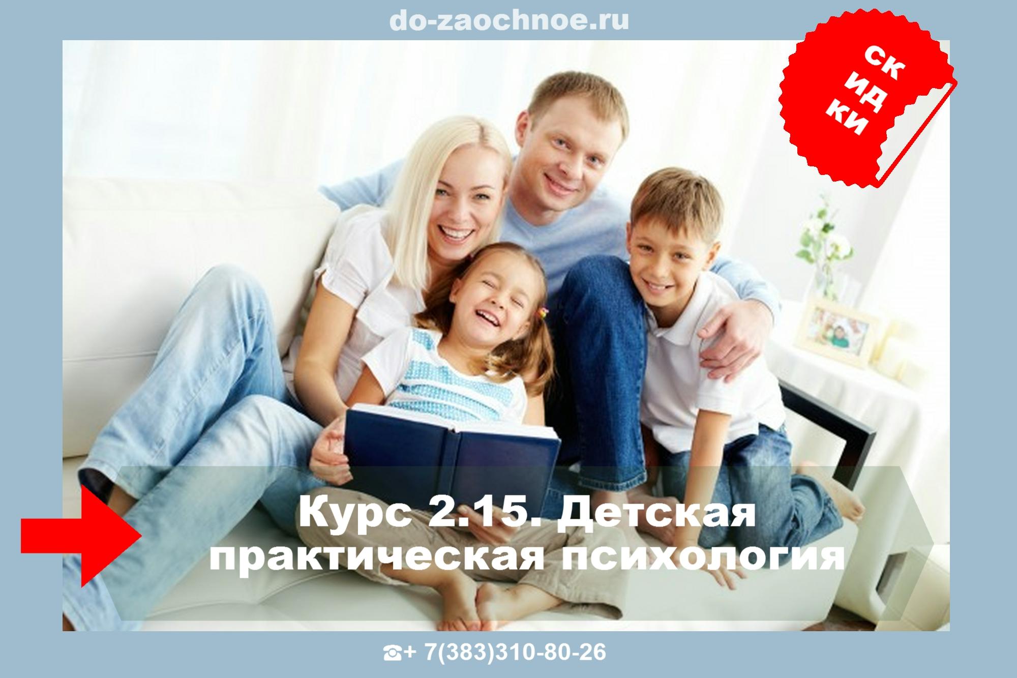 ИДПК дистанционные курсы Детская практическая психология на do-zaochnoe.ru ТУТ!