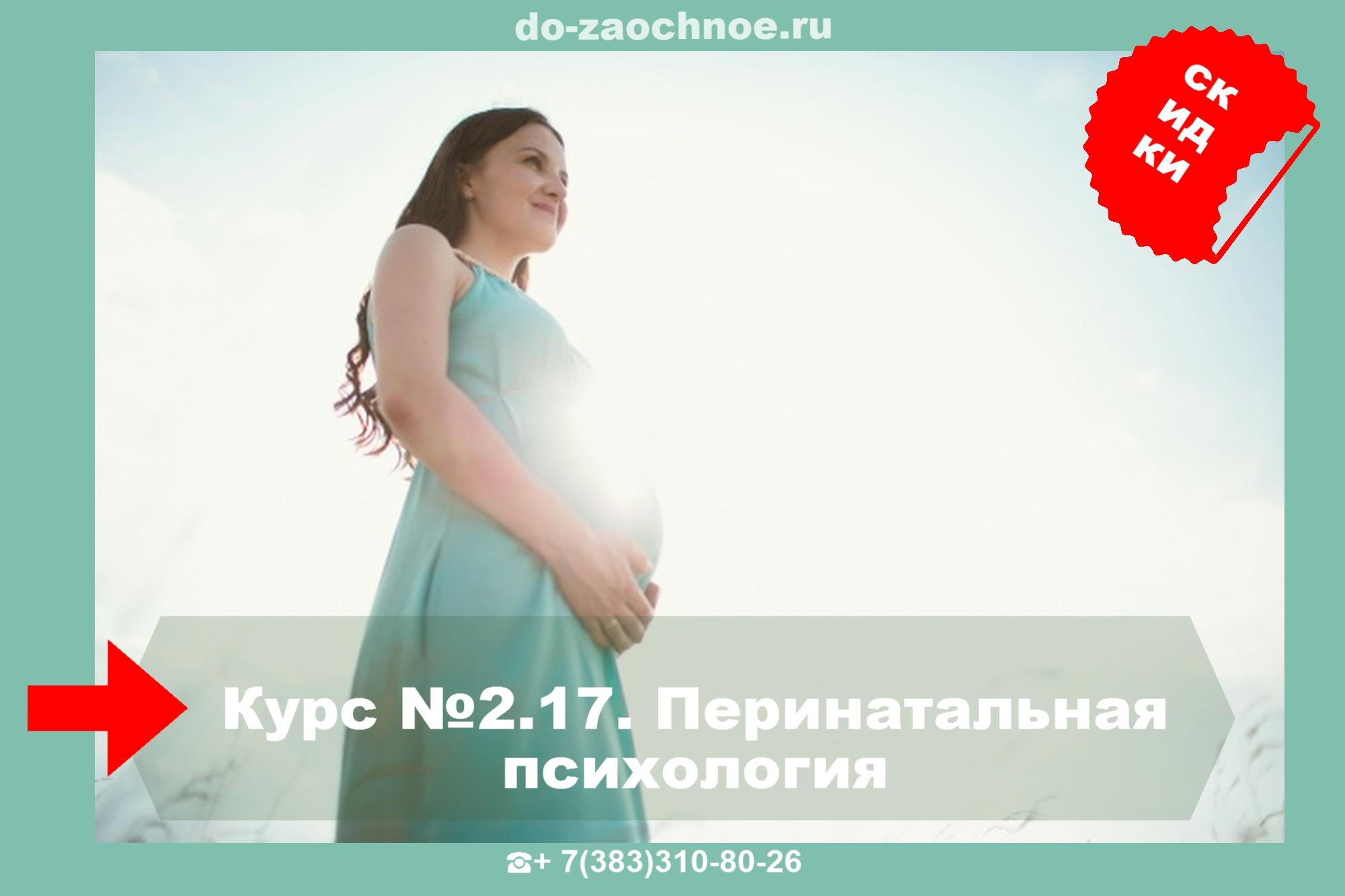 ИДПК дистанционные курсы Перинатальная психология на do-zaochnoe.ru ТУТ!