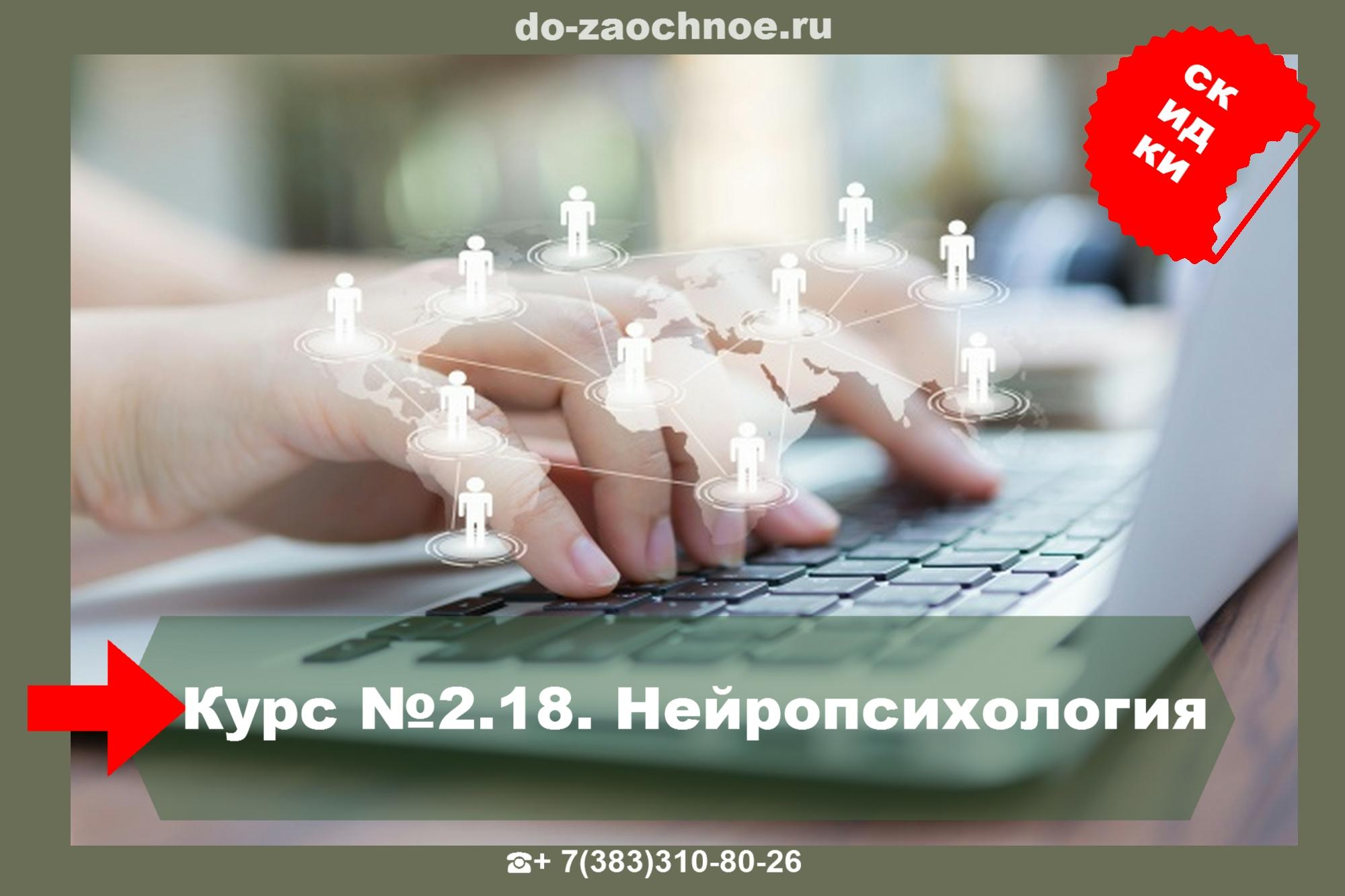 ИДПК# Дистанционные курсы#Нейропсихология на do-zaochnoe.ru ТУТ!