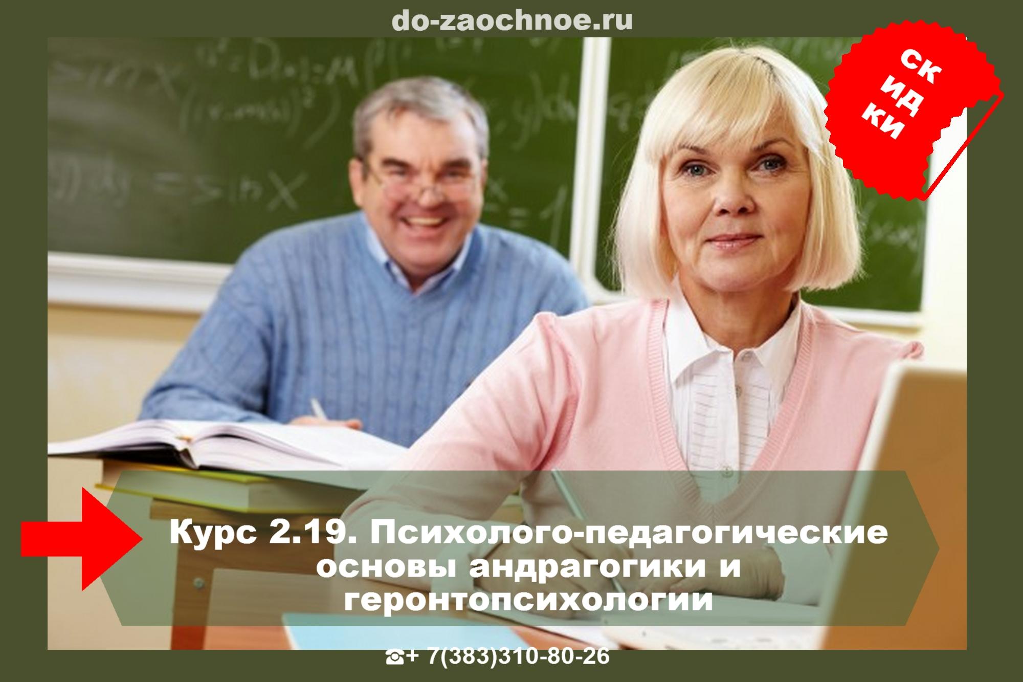 ИДПК дистанционные курсы основы андрагогики и геронтопсихологии на do-zochnoe.ru ТУТ!