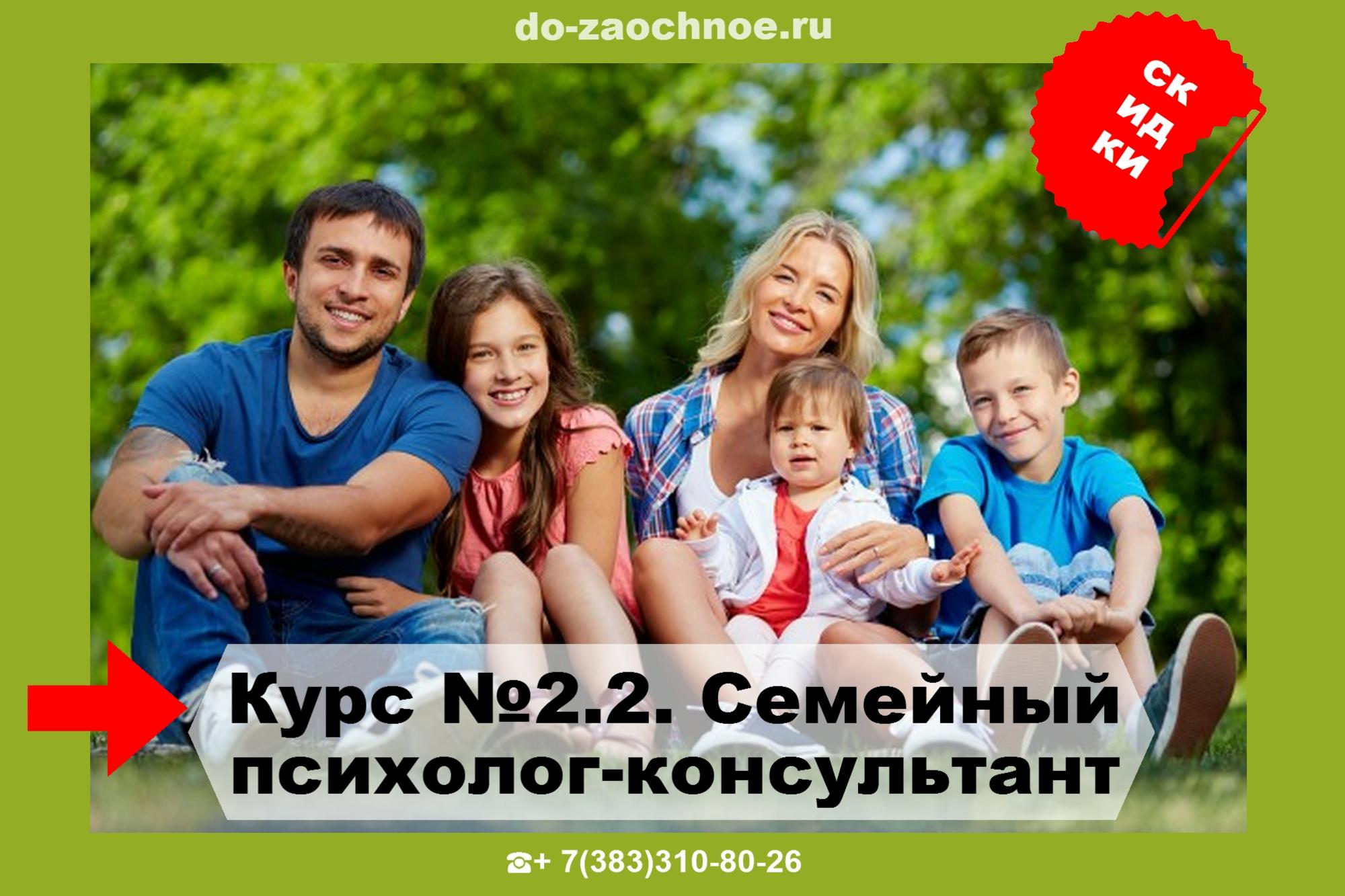 ИДПК дистанционные курсы семейной психологии на do-zaochnoe.ru тут!