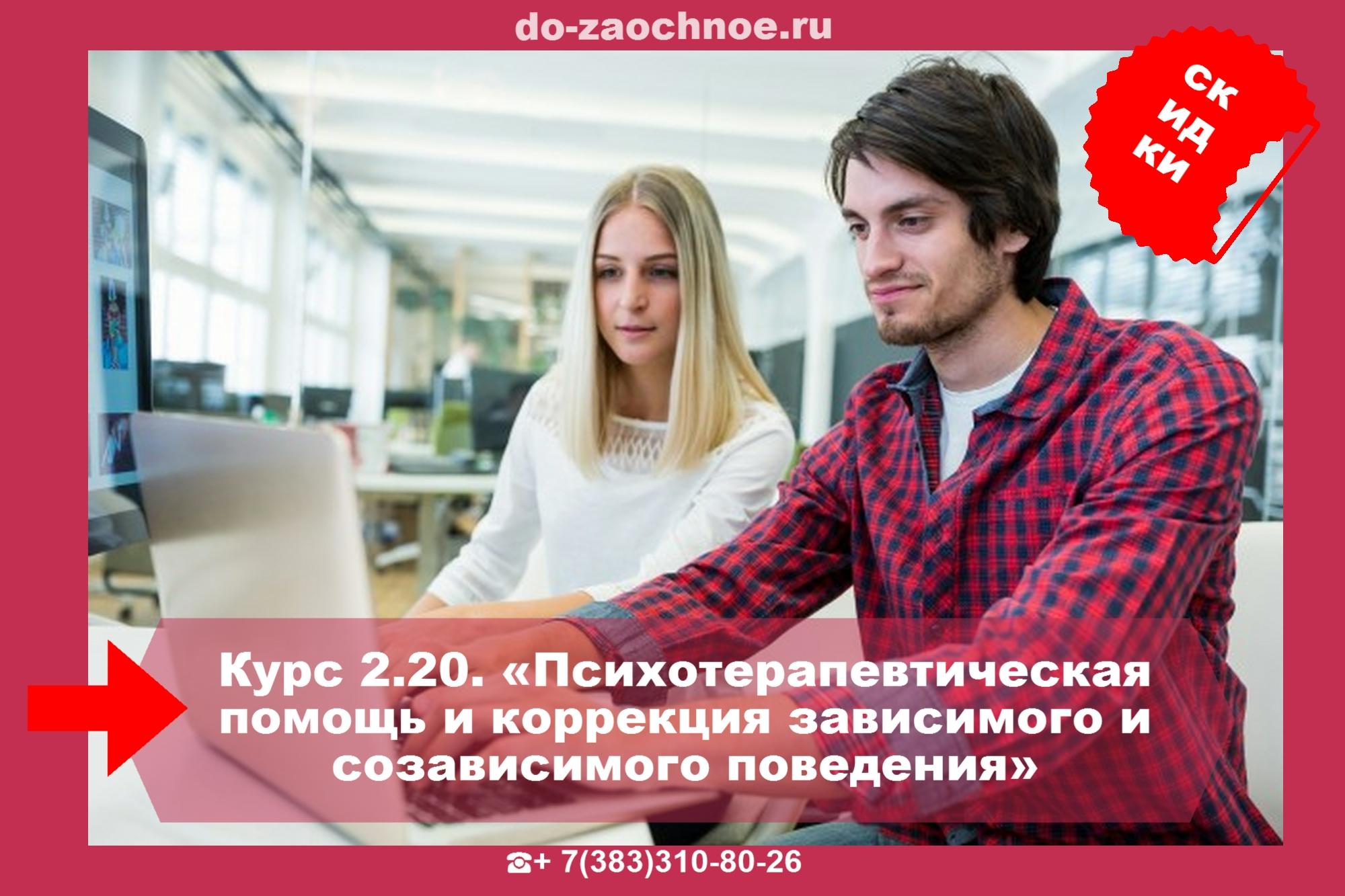 ИДПК дистанционные курсы коррекция зависимого и созависимого поведения на do-zaochnoe.ru ТУТ!