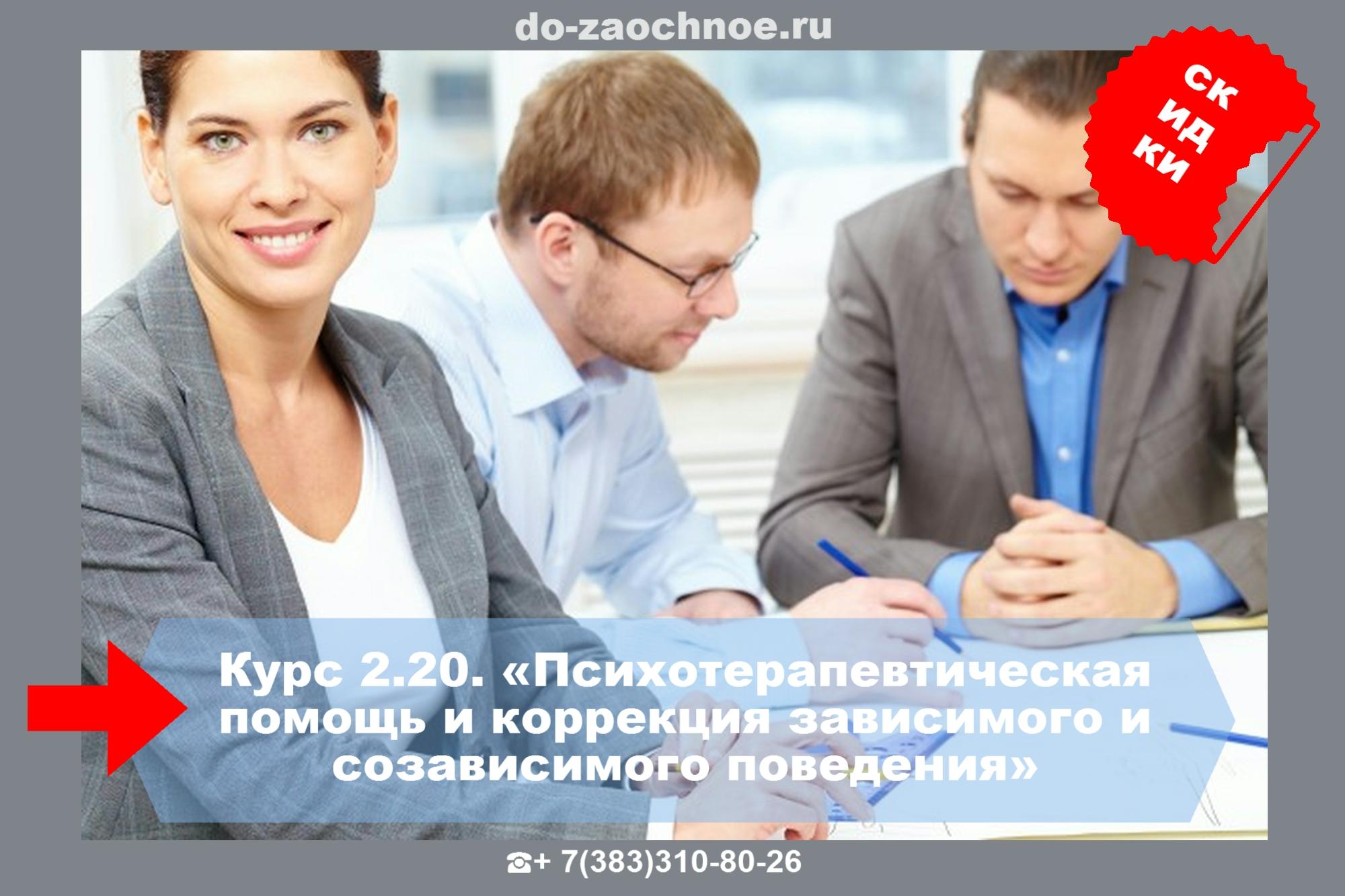 ИДПК дистанционные курсы Психология инженерной деятельности и эргономика на do-zaochnoe.ru ТУТ!