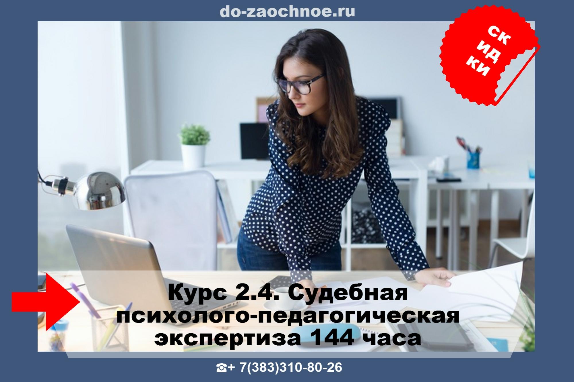 ИДПК дистанционные курсы Судебная психолого-педагогическая экспертиза на do-zaochnoe.ru тут!