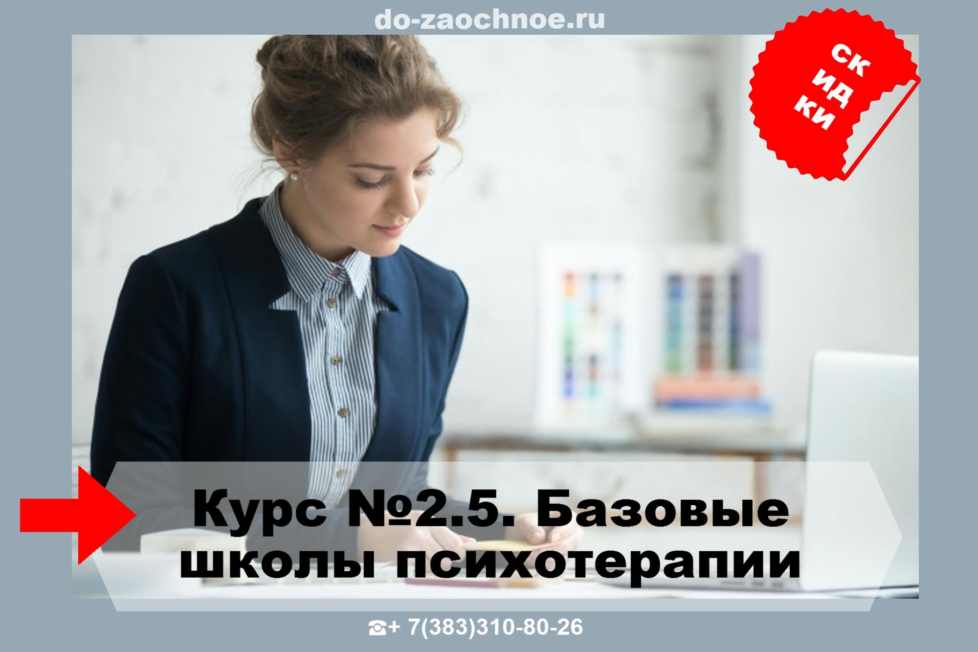 ИДПК дистанционные курсы Базовые школы психотерапии на do-zaochnoe. ru Тут!