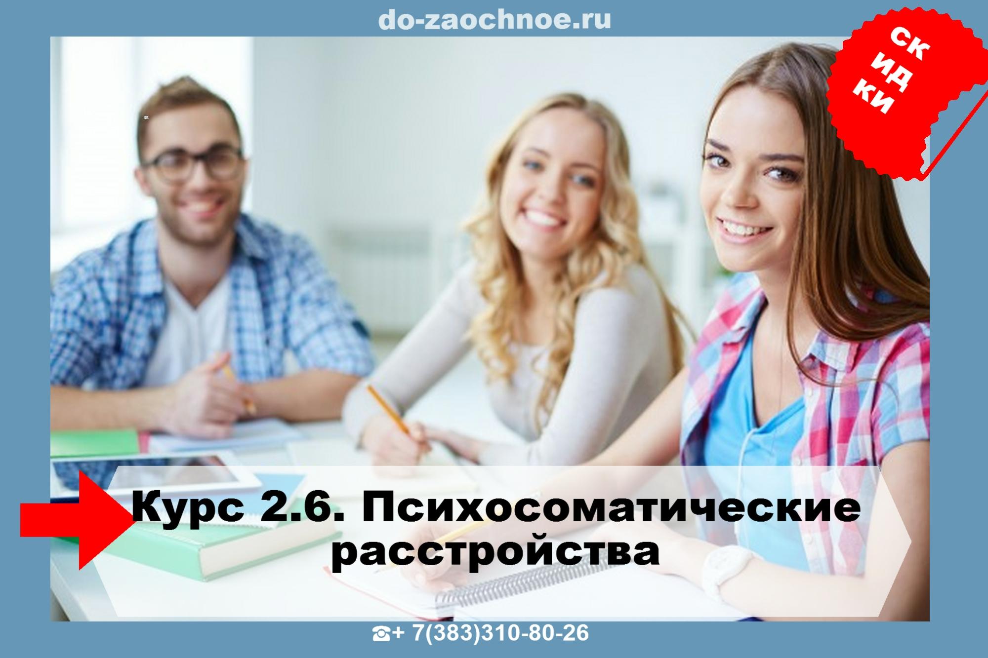 ИДПК дистанционные курсы Психосоматические расстройства на do-zaochnoe.ru тут!