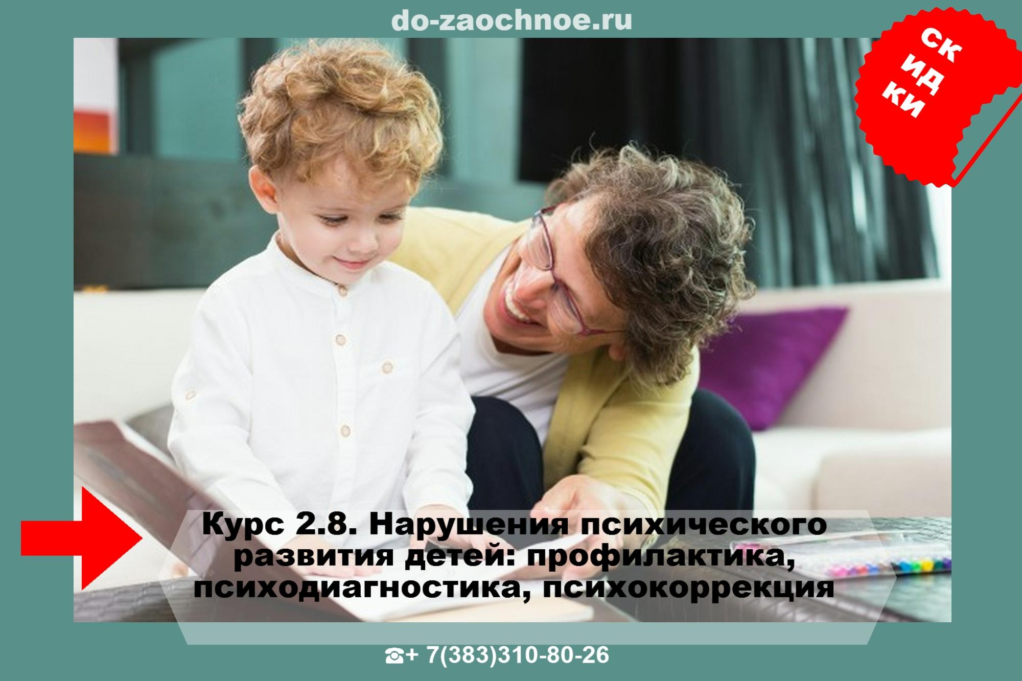 ИДПК дистанционные курсы Нарушения психического развития детей на do-zaochnoe.ru ТУТ!