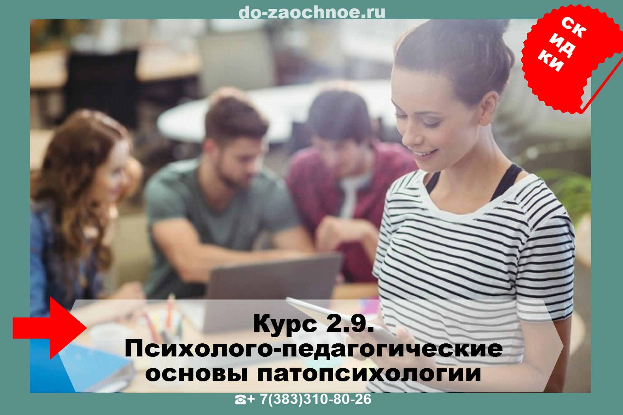 ИДПК дистанционные курсы основы патопсихологии на do-zaochnoe.ru ТУТ!