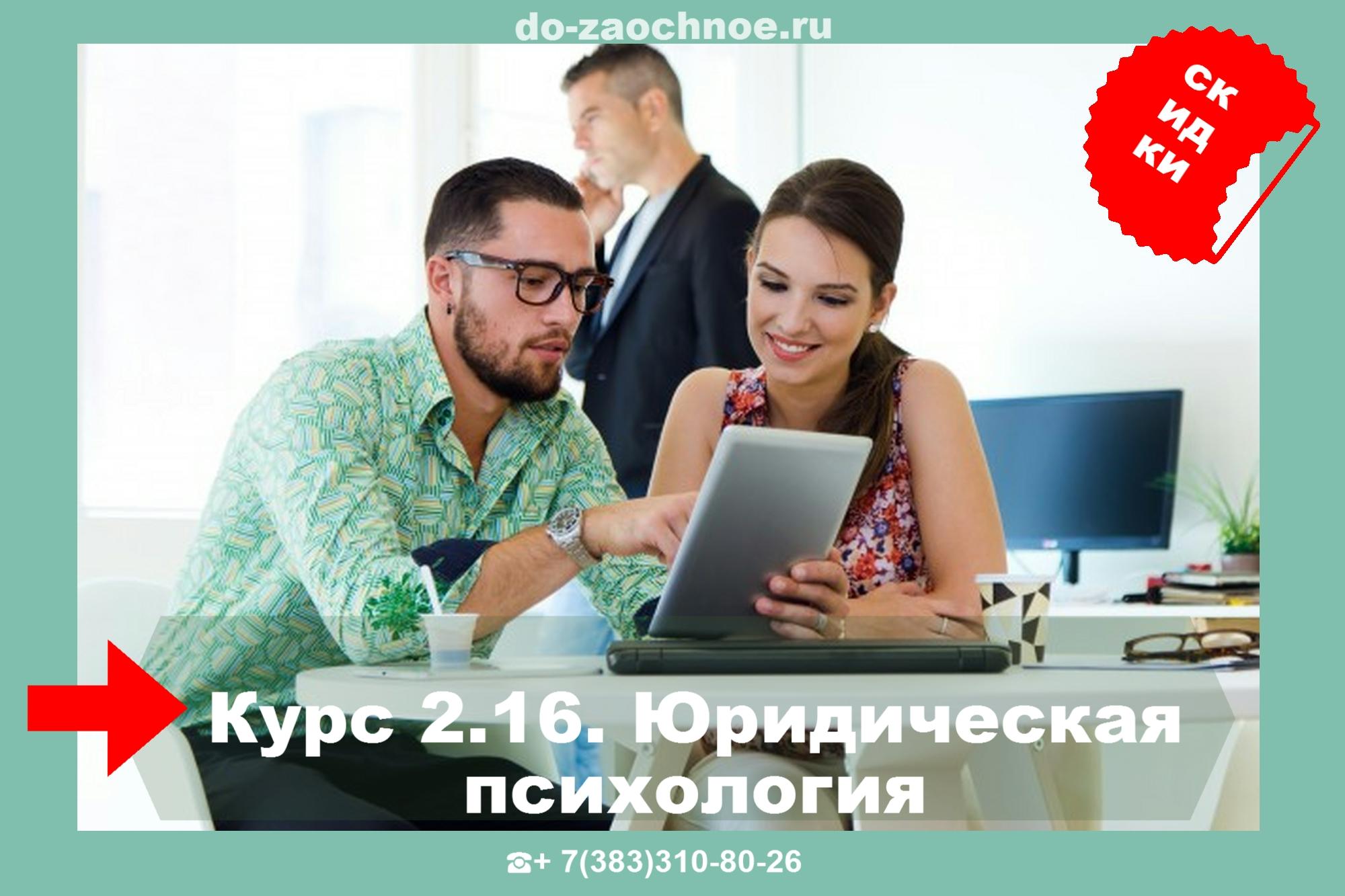 ИДПК дистанционные курсы Юридическая психология на do-zaochnoe.ru ТУТ!