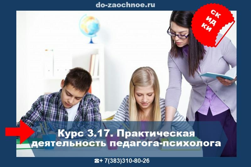 ДИСТАНЦИОННЫЕ КУРСЫ ИДПК для педагога-психолога
