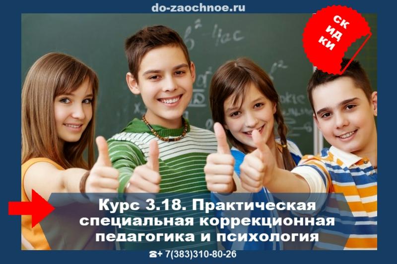 дистанционные курсы идпк коррекционная педагогика