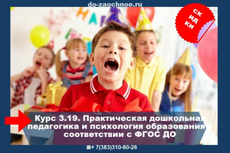 курсы идпк дошкольная педагогика ФГОС #do-zaochnoe.ru