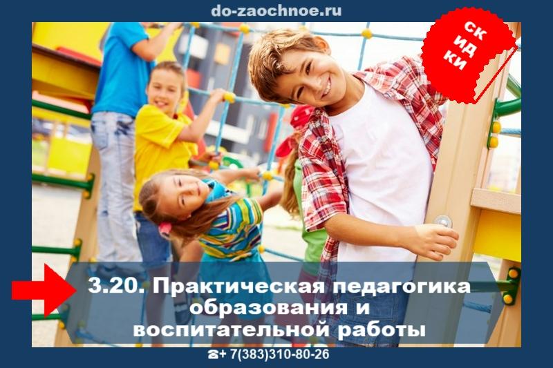 Дистанционные курсы ИДПК Практическая педагогика образования и воспитания, #do-zaochnoe.ru