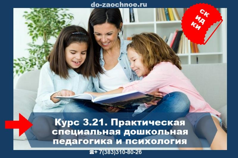 Дистанционные курсы идпк, Специальная педагогика и психология, #do-zaochnoe.ru